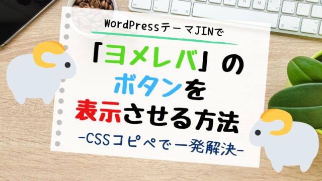 【WordPressテーマJINで「ヨメレバ」のボタンを表示させる方法】~CSSコピペで一発解決~