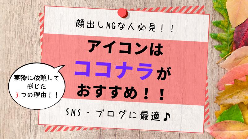 【ココナラのアイコン依頼がおすすめな3つの理由】~SNS・ブログで顔出しNGな人必見!!~