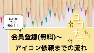 【ココナラの会員登録(無料)~アイコン依頼までの流れ】~初心者でも安心!~