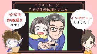 素敵なイラストレーター『やぴ子@絵描きさん』にインタビューしました!