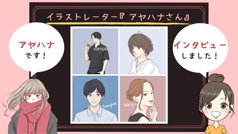 素敵なイラストレーター『アヤハナさん』にインタビューしました!
