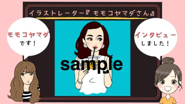 素敵なイラストレーター『モモコヤマダさん』にインタビューしました!